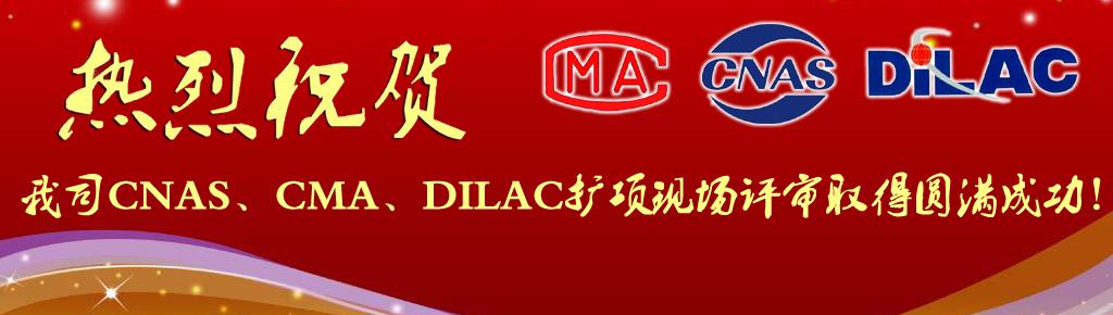 CNAS\CMA\DILAC扩项评审